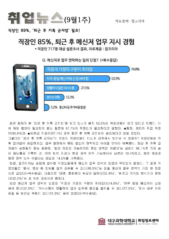 취업뉴스(9월1주).jpg