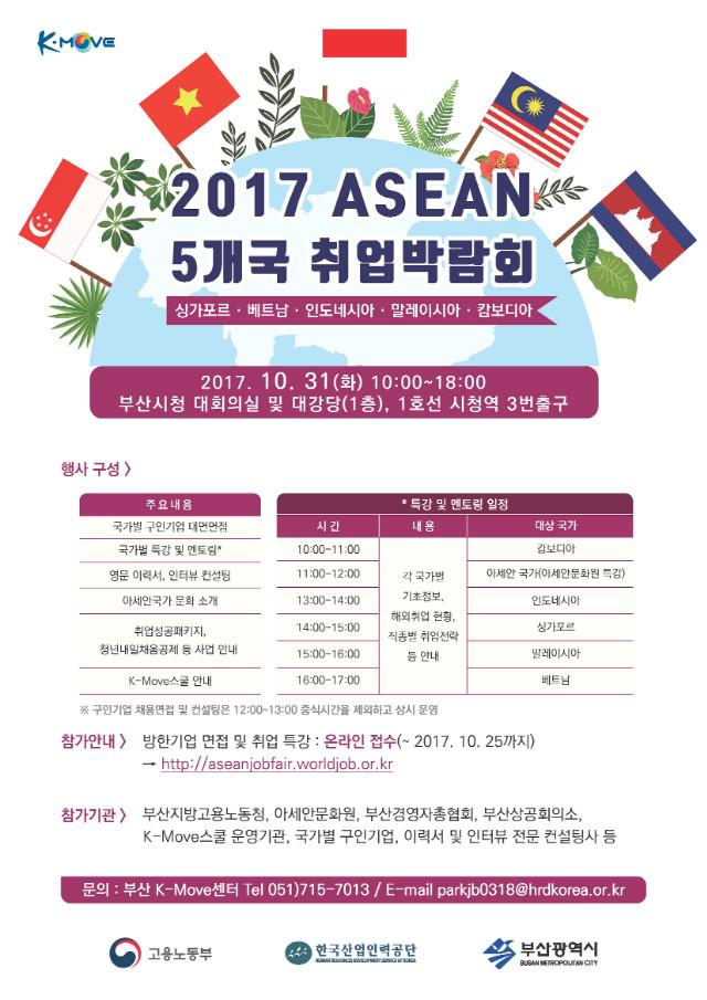 2017 ASEAN 5개국 취업박람회 포스터.jpg