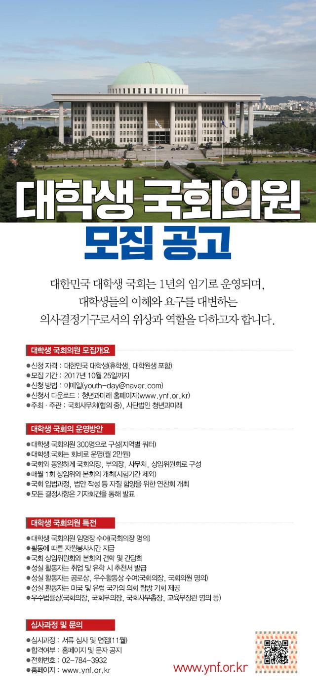 대한민국 대학생 국회의원 모집공고.jpg